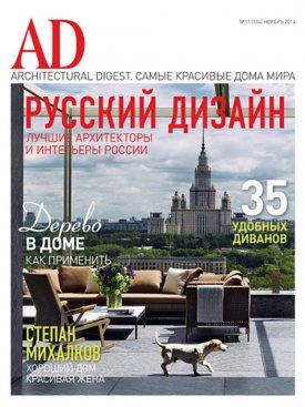 AD November 2014