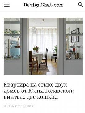 DesignChat 01.19
