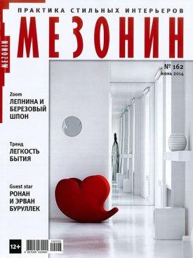 Mezzanine 2014